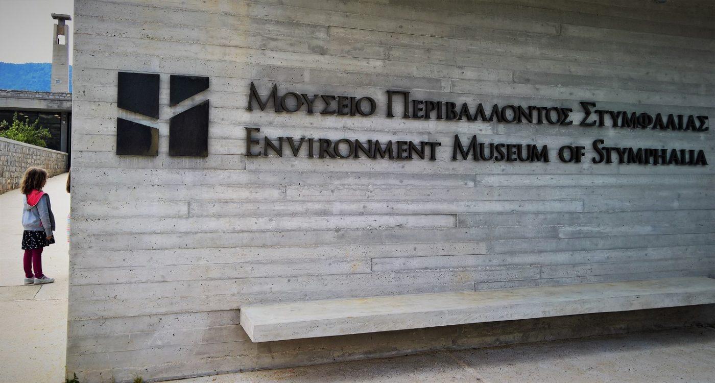 kids Greece museum